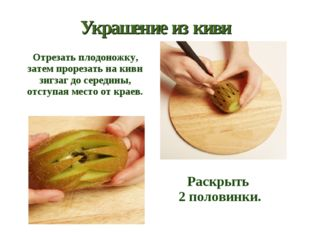 Украшение из киви  Отрезать плодоножку, затем прорезать на киви зигзаг до с
