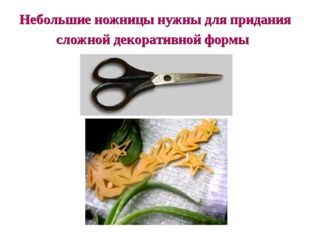 Небольшие ножницы нужны для придания сложной декоративной формы