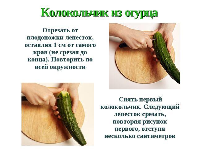 Колокольчик из огурца  Отрезать от плодоножки лепесток, оставляя 1 см от с...