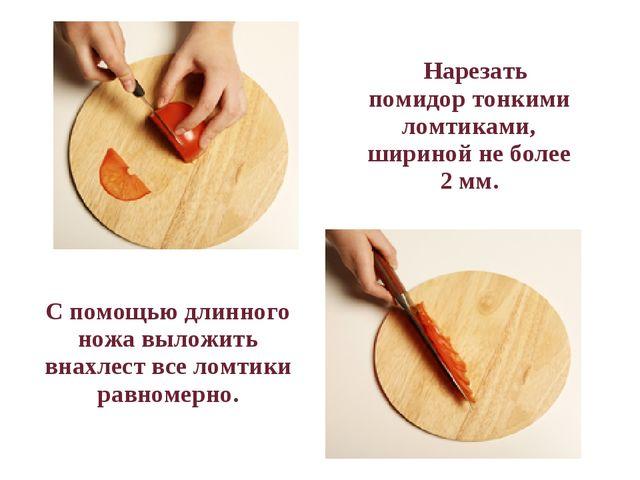 Нарезать помидор тонкими ломтиками, шириной не более 2 мм. С помощью длин...