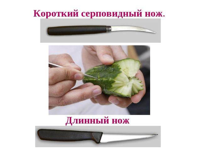 Короткий серповидный нож. Длинный нож