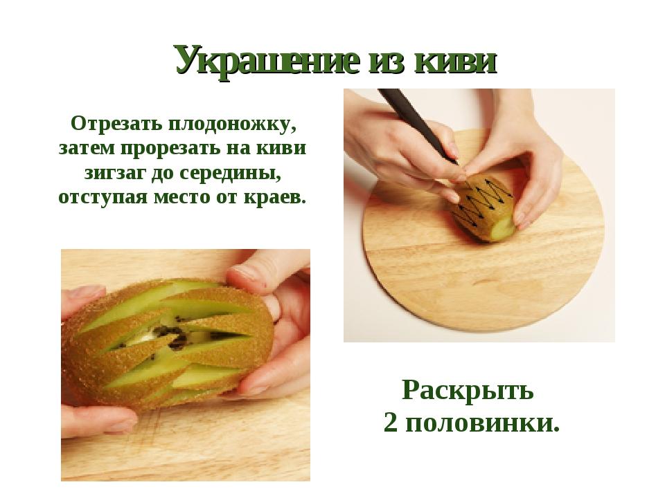 Украшение из киви  Отрезать плодоножку, затем прорезать на киви зигзаг до с...