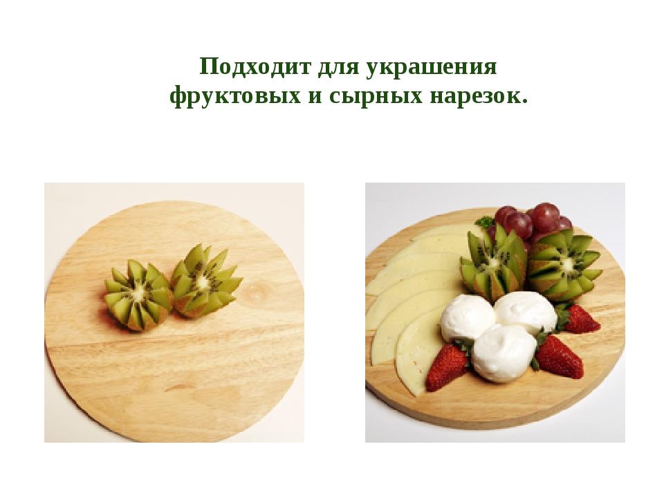 Подходит для украшения фруктовых и сырных нарезок.