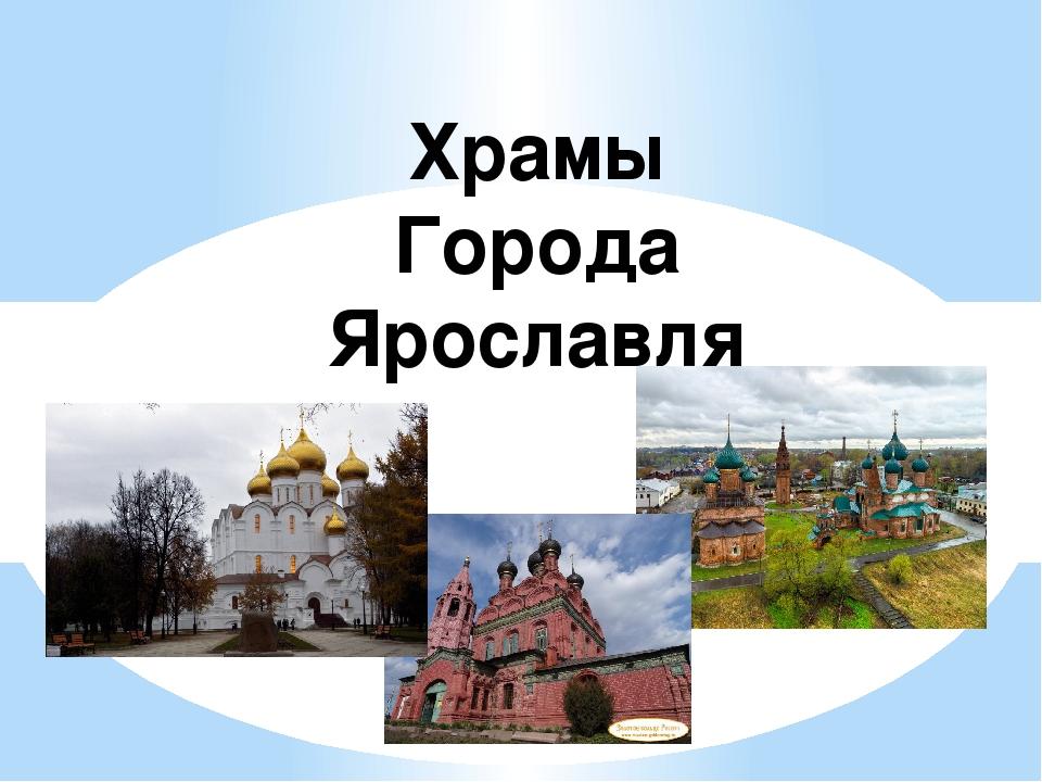 Храмы Города Ярославля