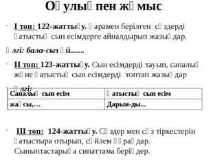 Оқулықпен жұмыс І топ: 122-жаттығу. Қарамен берілген сөздерді қатыстық сын ес
