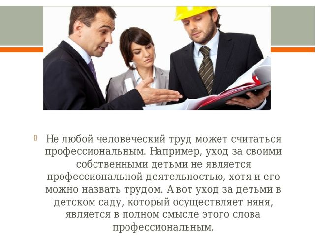 Не любой человеческий труд может считаться профессиональным. Например, уход...