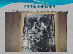 Калашникова Ефросинья Алексеевна