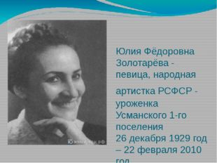 Юлия Фёдоровна Золотарёва - певица, народная артистка РСФСР - уроженка Усманс