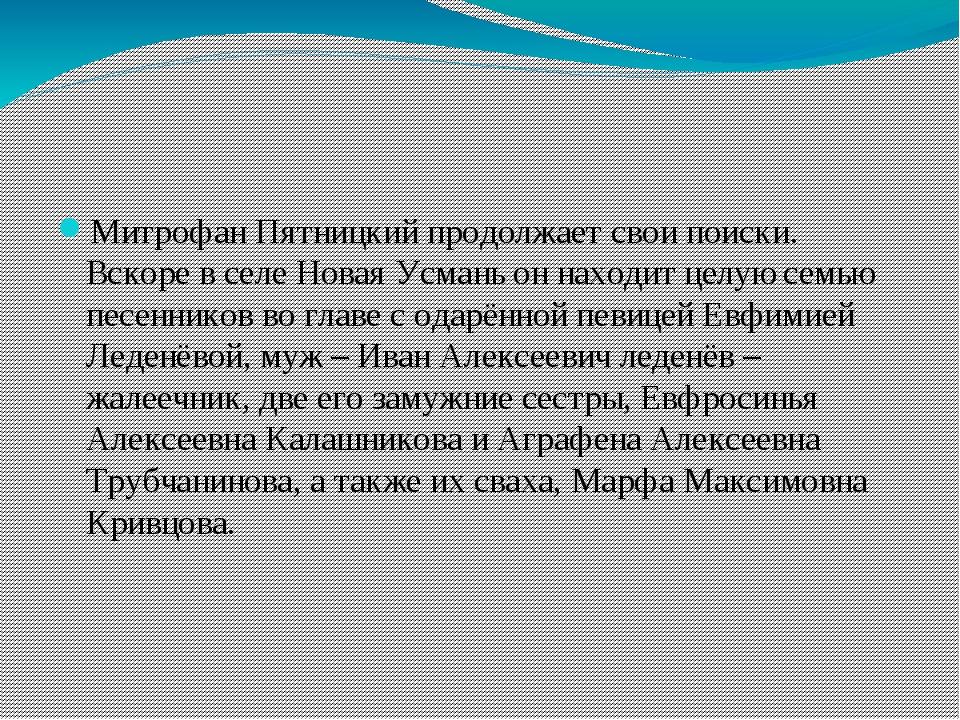 Митрофан Пятницкий продолжает свои поиски. Вскоре в селе Новая Усмань он нах...
