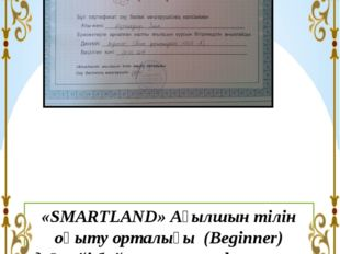 «SMARTLAND» Ағылшын тілін оқыту орталығы (Beginner) деңгейі бойынша сертифика