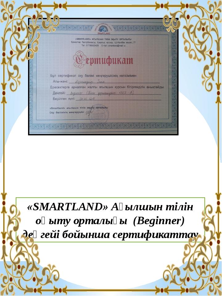 «SMARTLAND» Ағылшын тілін оқыту орталығы (Beginner) деңгейі бойынша сертифика...