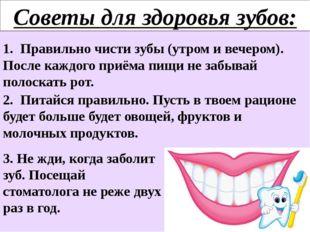 Советы для здоровья зубов: 2. Питайся правильно. Пусть в твоем рационе будет