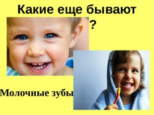 Какие еще бывают зубы? Молочные зубы