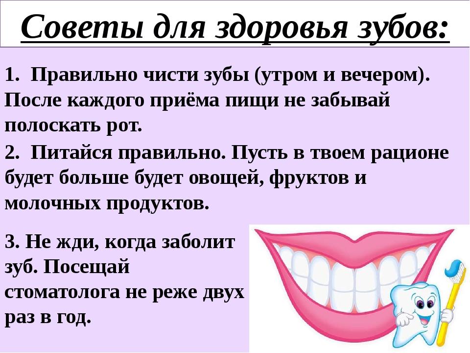 Советы для здоровья зубов: 2. Питайся правильно. Пусть в твоем рационе будет...