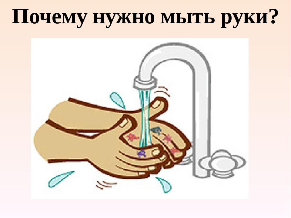 Почему нужно мыть руки?