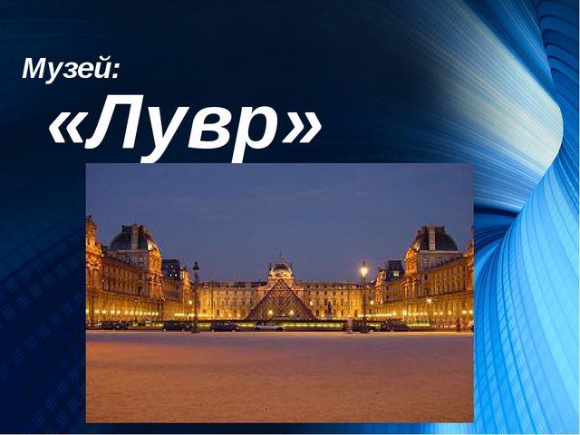 Музей: «Лувр»