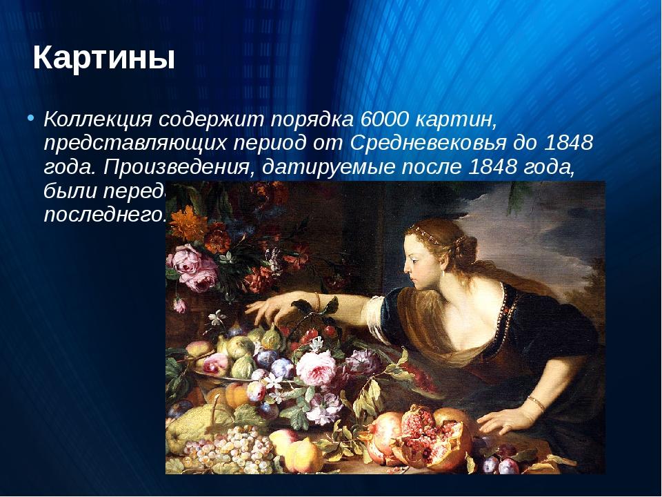 Картины Коллекция содержит порядка 6000 картин, представляющих период отСред...