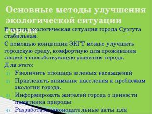 В целом, экологическая ситуация города Сургута стабильная. С помощью концепци
