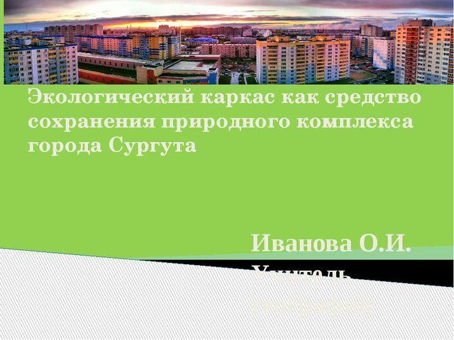 Экологический каркас как средство сохранения природного комплекса города Сург...