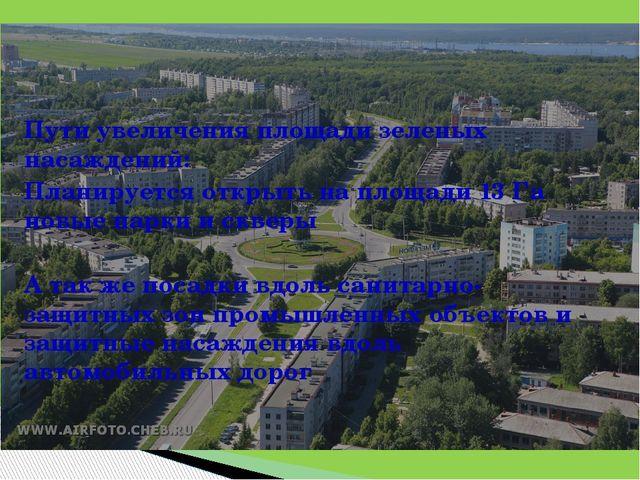 Пути увеличения площади зеленых насаждений: Планируется открыть на площади 1...