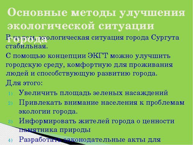В целом, экологическая ситуация города Сургута стабильная. С помощью концепци...
