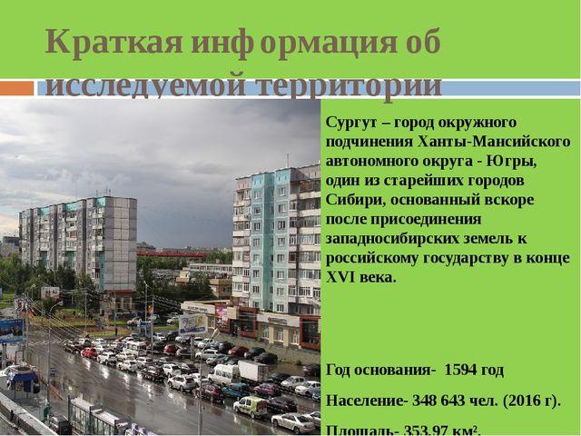 Краткая информация об исследуемой территории Сургут – город окружного подчине...