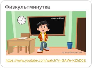 Физкультминутка https://www.youtube.com/watch?v=SAWr-KZhD0E