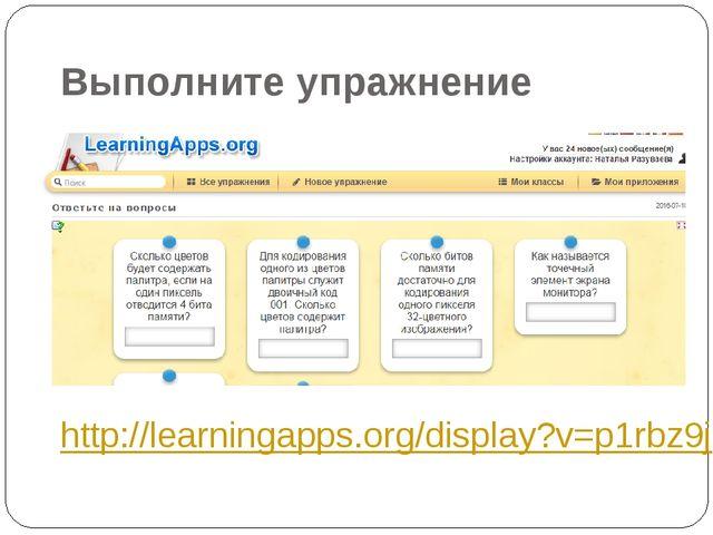 Выполните упражнение http://learningapps.org/display?v=p1rbz9jtj16