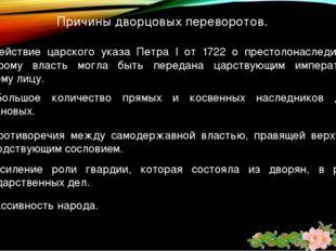 Причины дворцовых переворотов. 1) Действие царского указа Петра I от 1722 о п