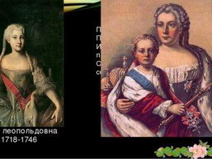 Елизавета петровна 1709-1761 Основными принципами внутренней и внешней полити
