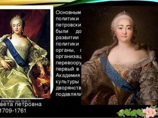 дата действия Елизаветы 1743 1757 1744-1747 1753 1754 1754 1742 1747 1760 174