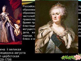 Расставьте императоров по времени правления Екатерина I Петр II Анна Иоанновн