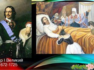 Петр I Великий 1672-1725 Русский царь с 1682, российский император с 1721г. П