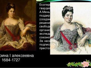 Екатерина I алексеевна 1684-1727 Екатерина была возведена на престол гвардейс