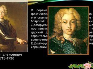Петр ii алексеевич 1715-1730 В первые месяцы его правления власть фактически