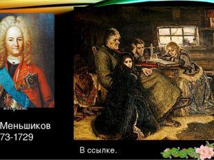 А. Д. Меньшиков 1673-1729 В ссылке. Он в детстве был мальчонком нищим В порта