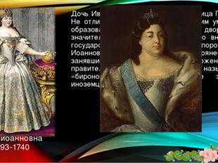 Дата действия Анны Иоанновны. 1730 1731 1732 1731 1731 1736 1736 1731 1732 17