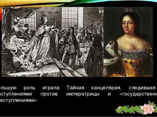 Бирон эрнст иоганн 1690-1772 Фаворит Анны Иоанновны. Был избран герцогом Курл