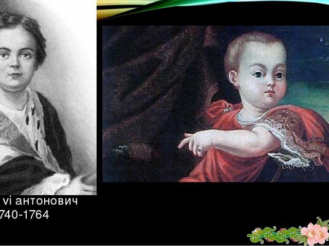 Анна леопольдовна 1718-1746 Правительница России 1740-1741гг. При малолетнем...