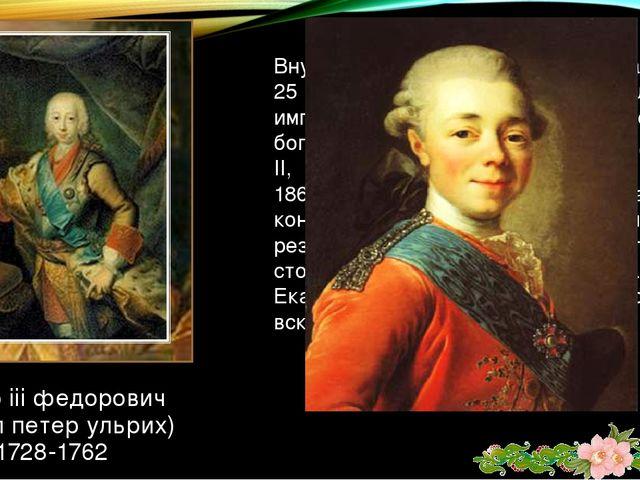 Екатерина ii великая (софья фредерика августа ангальт-цербстская 1729-1796 Ро...