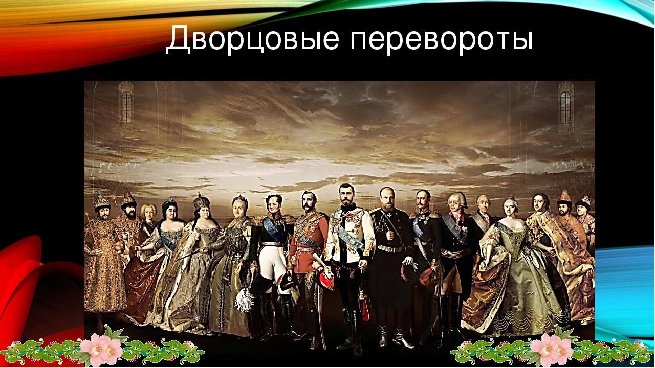 Анна иоанновна 1693-1740 Дочь Ивана V Алексеевича, племянница Петра I. Не отл...