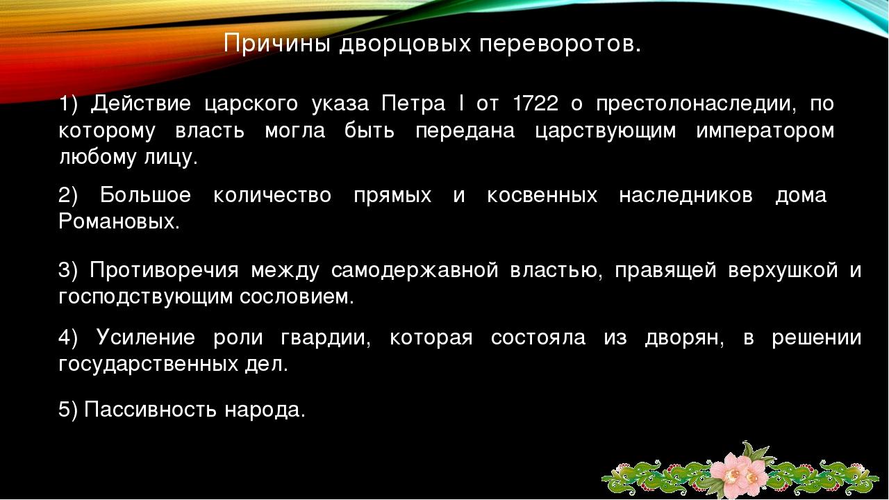 Причины дворцовых переворотов. 1) Действие царского указа Петра I от 1722 о п...