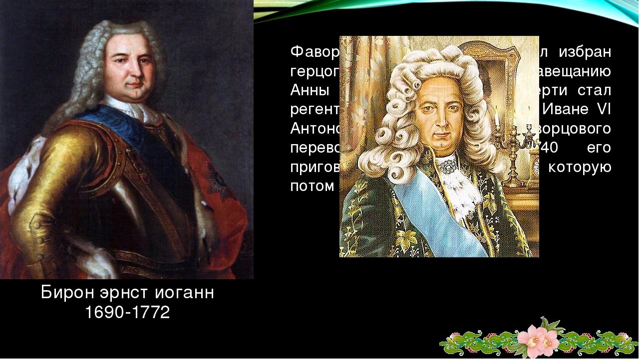 иван vi антонович 1740-1764 «Железная маска» русской истории. Грудным младен...