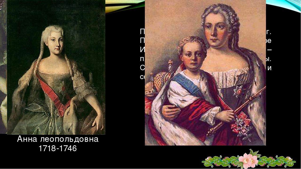 Елизавета петровна 1709-1761 Основными принципами внутренней и внешней полити...