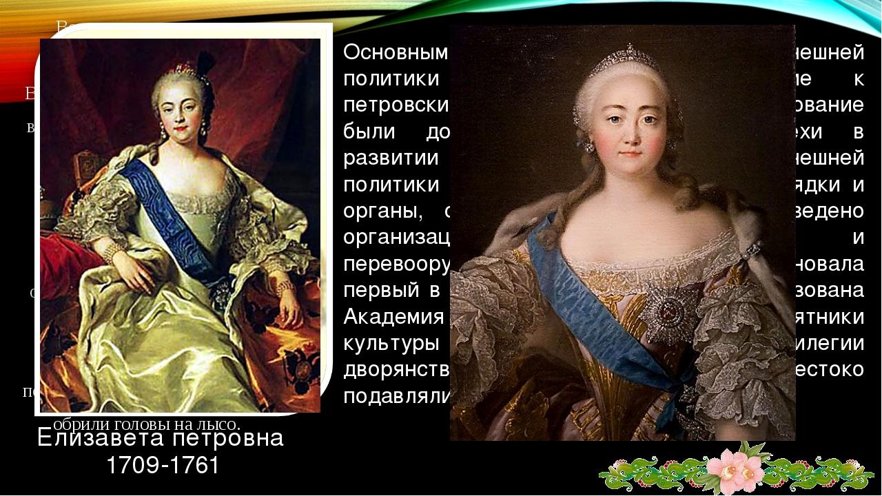 дата действия Елизаветы 1743 1757 1744-1747 1753 1754 1754 1742 1747 1760 174...