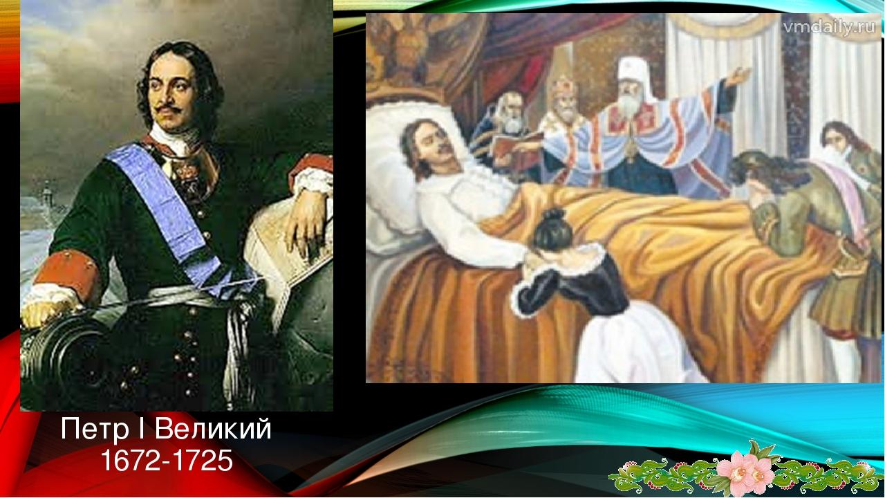 Петр I Великий 1672-1725 Русский царь с 1682, российский император с 1721г. П...