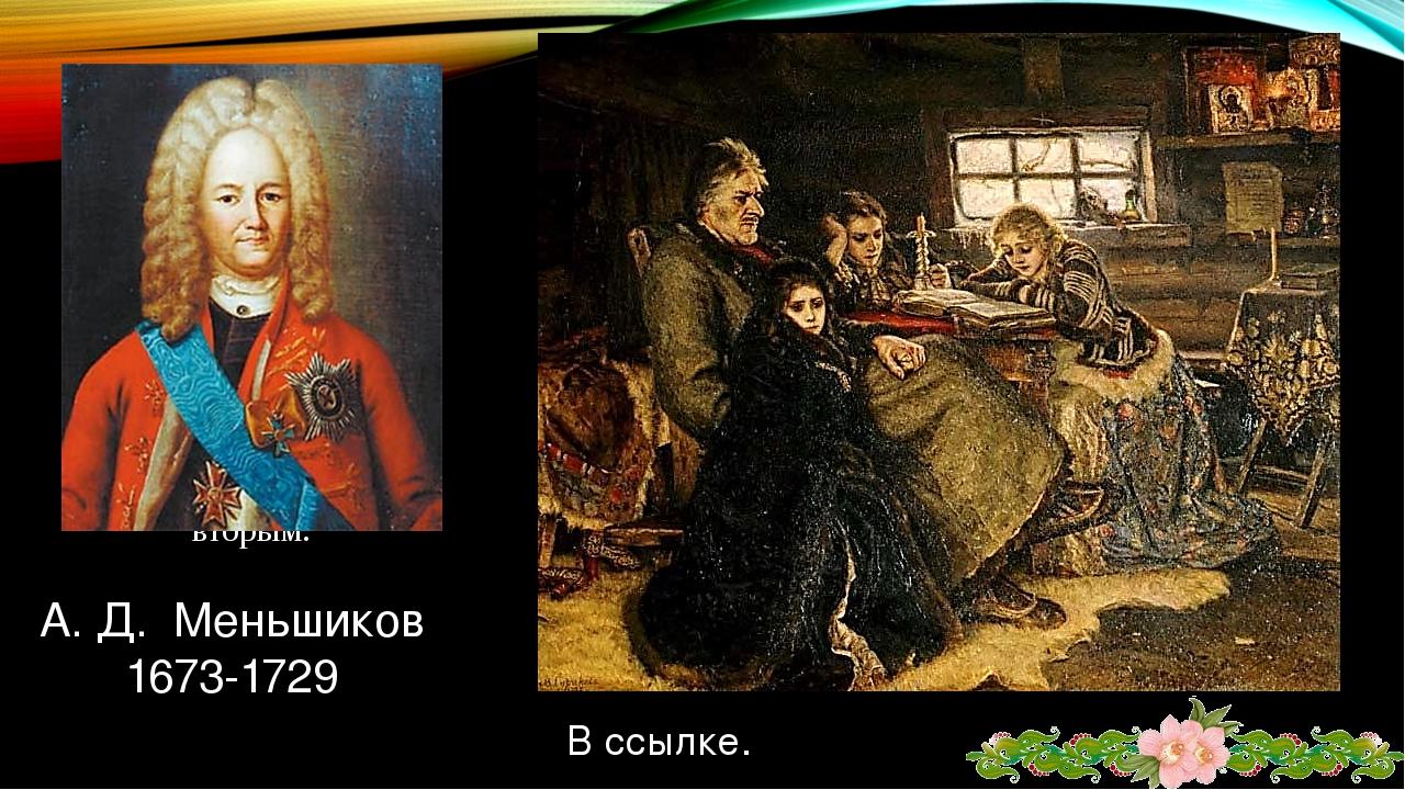 А. Д. Меньшиков 1673-1729 В ссылке. Он в детстве был мальчонком нищим В порта...
