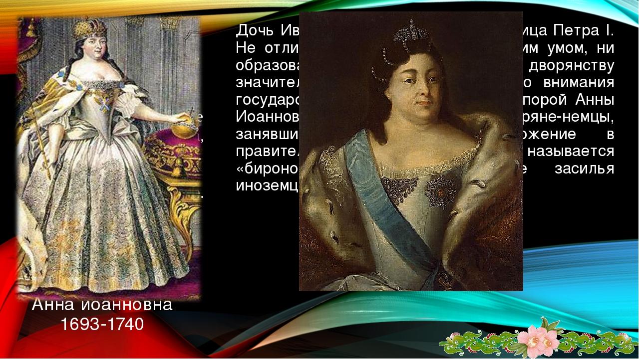 Дата действия Анны Иоанновны. 1730 1731 1732 1731 1731 1736 1736 1731 1732 17...