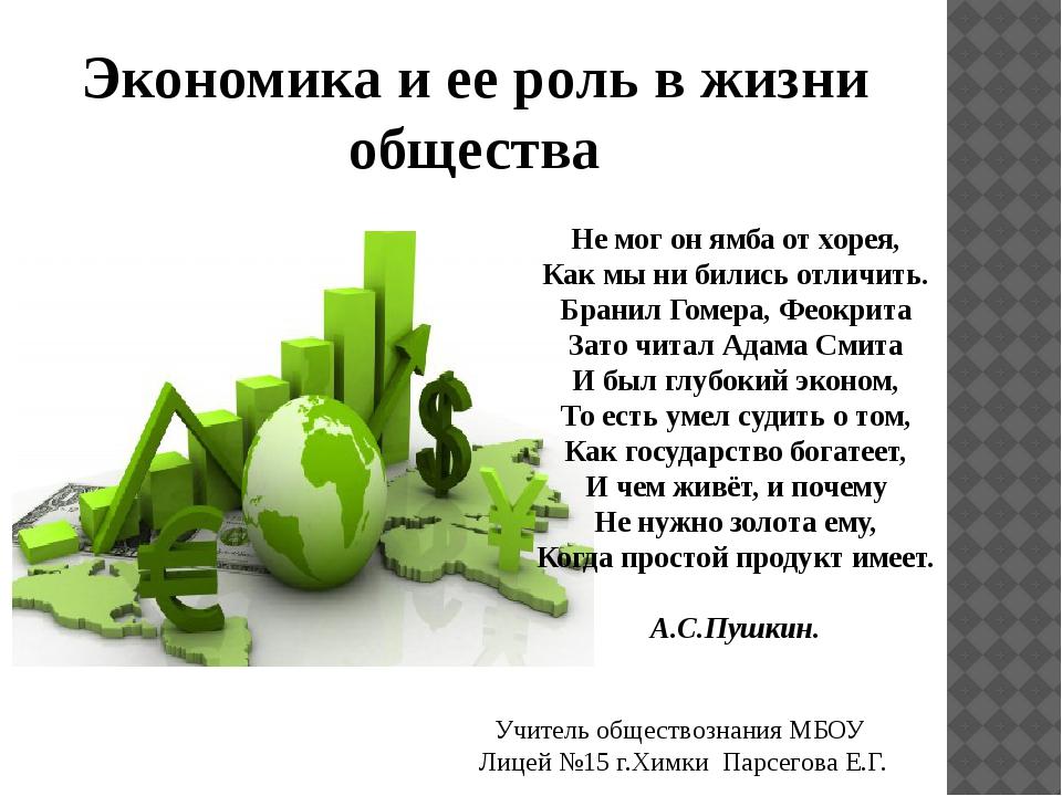 Экономика и ее роль в жизни общества Не мог он ямба от хорея, Как мы ни билис...