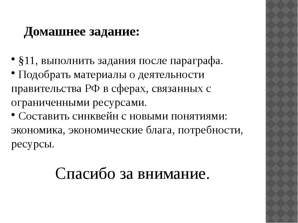 Спасибо за внимание. Домашнее задание: §11, выполнить задания после параграфа...
